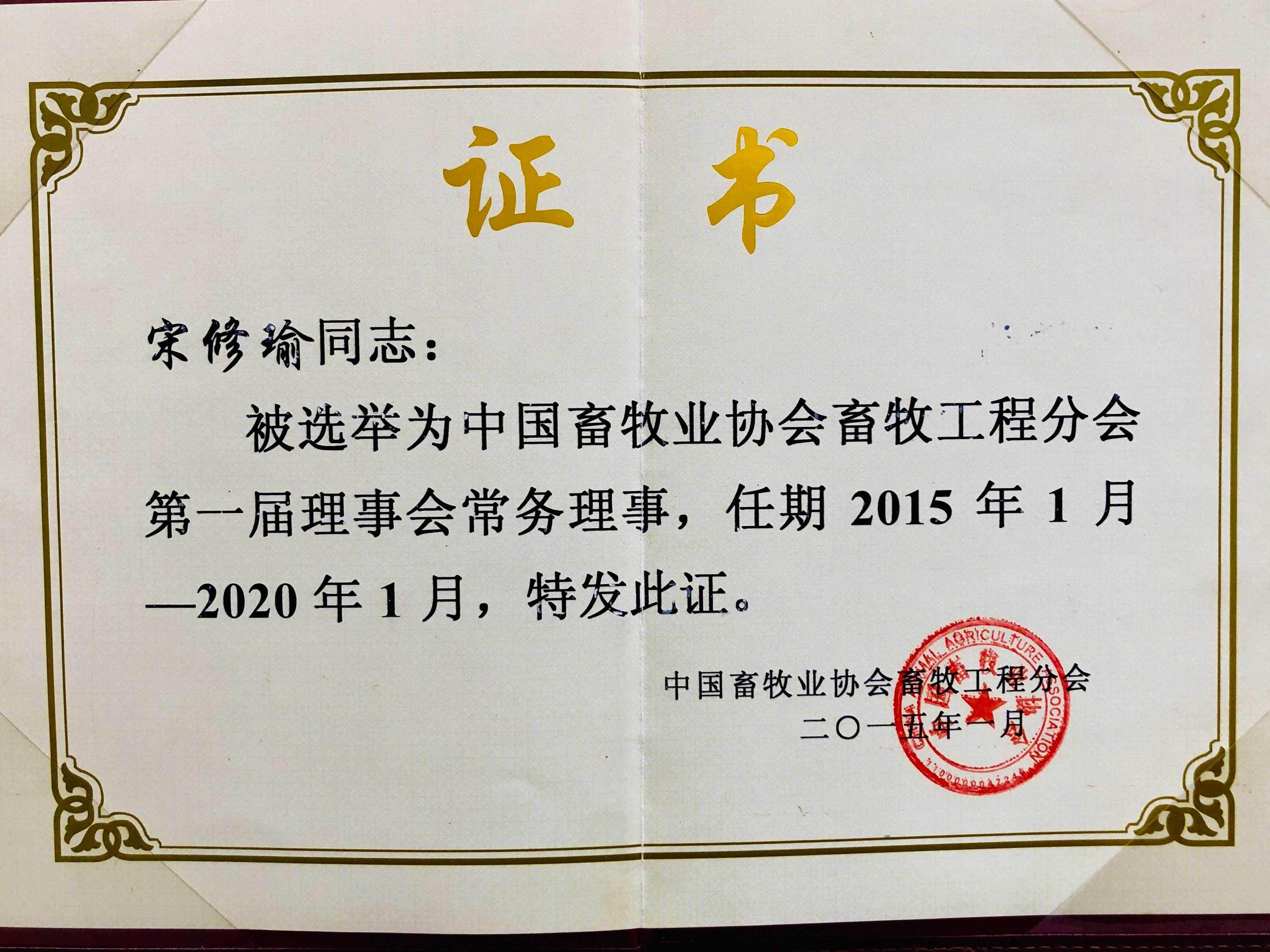 選舉為中國畜牧業協會畜牧工程分會第一屆理事會常務理事