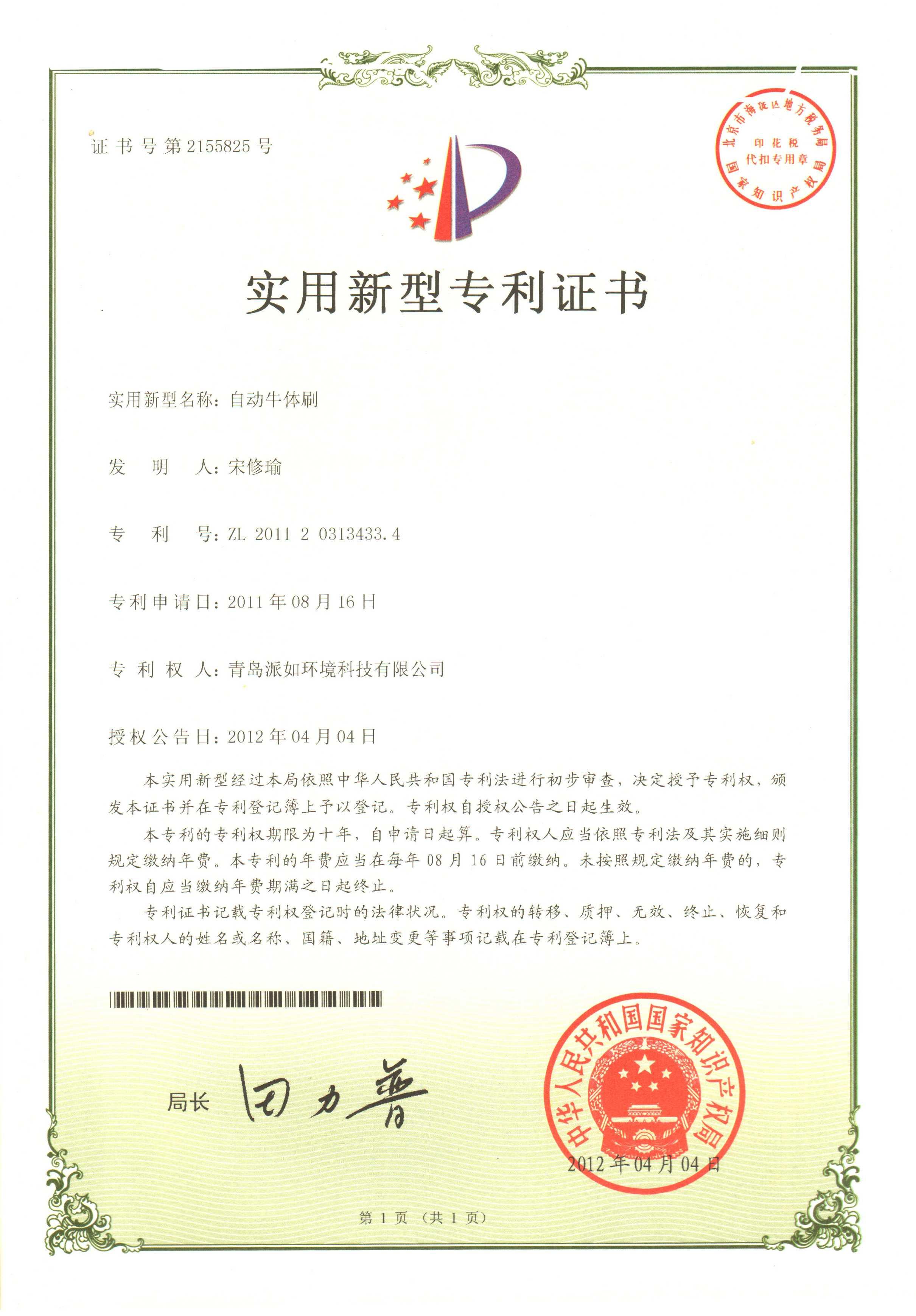 自動牛體刷專利