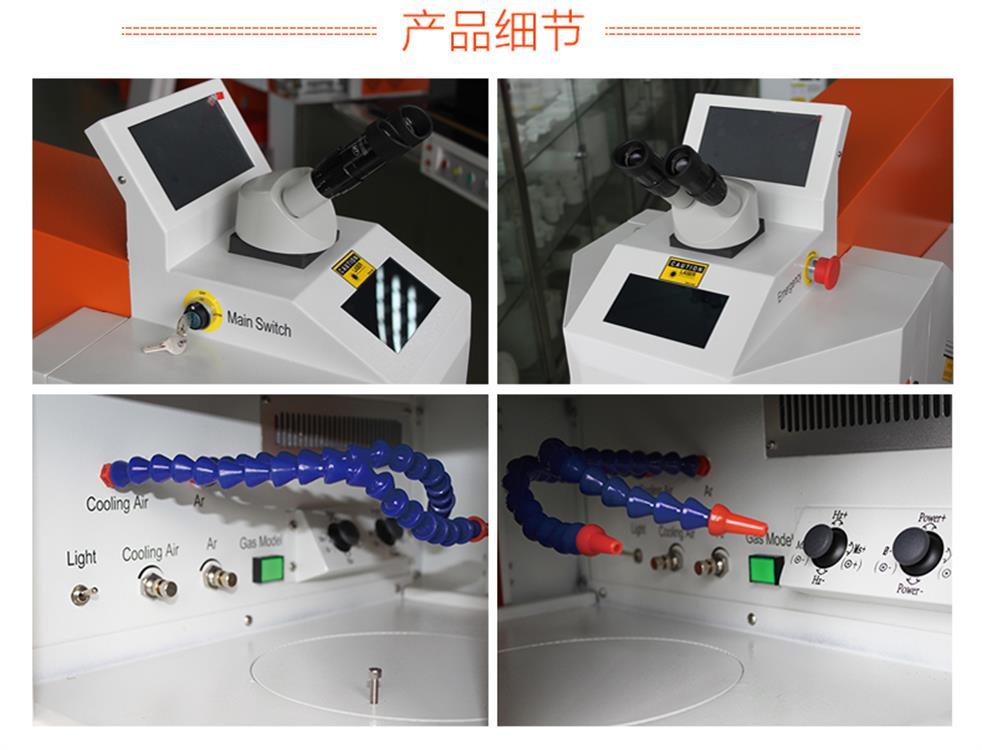 激光点焊机——首饰铸造设备_04