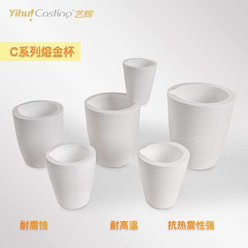 c系列熔金杯