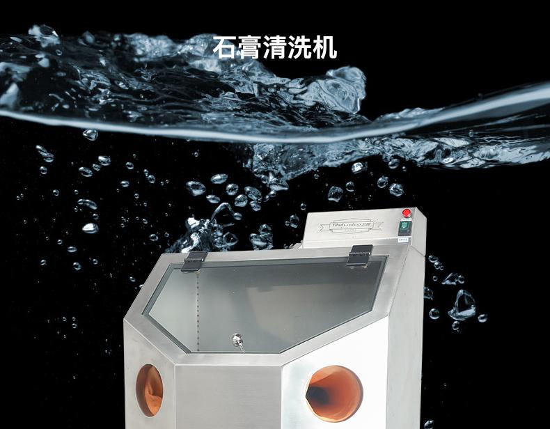 石膏清洗机——首饰铸造器械_01