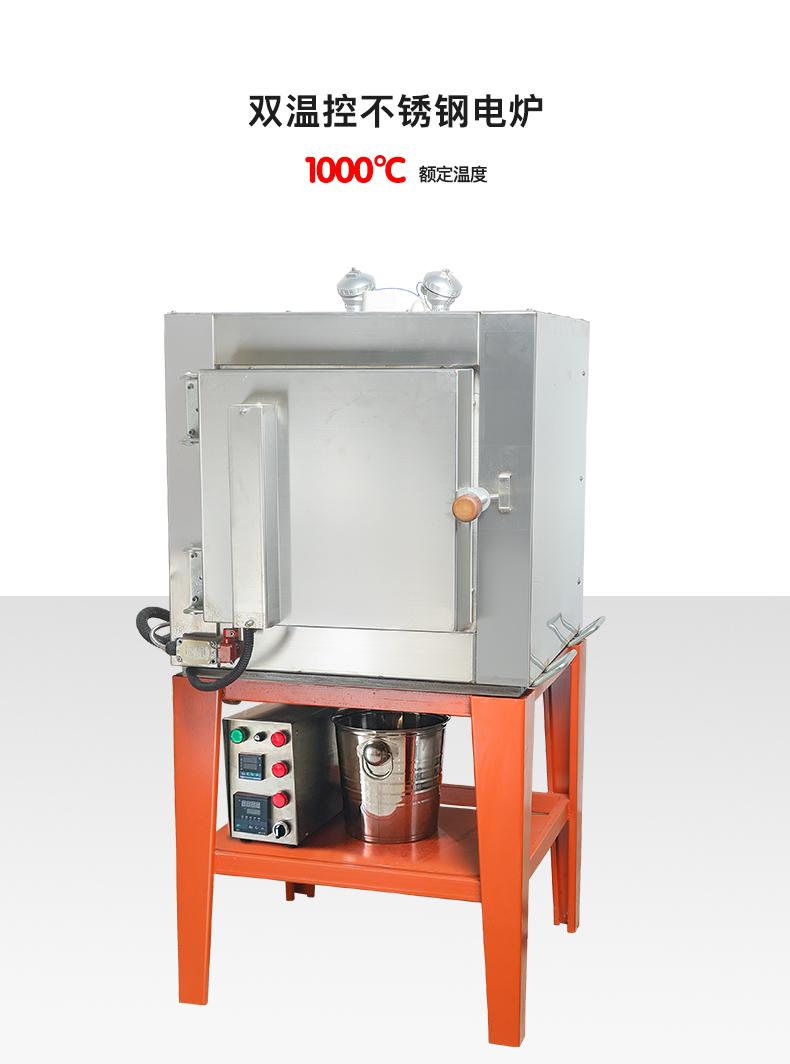 双温控不锈钢电炉——铸造设备系列_01