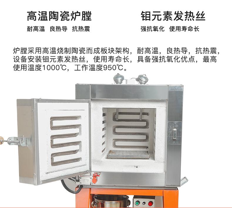 双温控不锈钢电炉——铸造设备系列_04