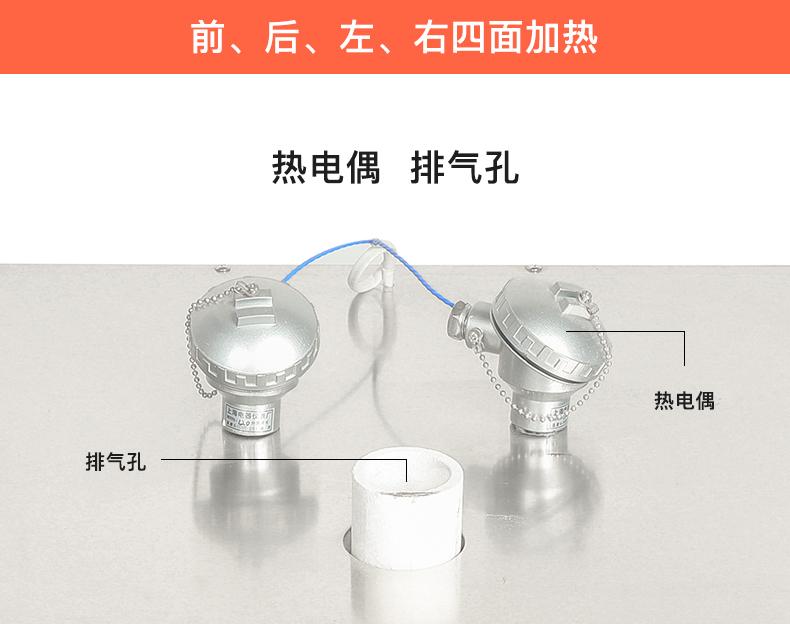 双温控不锈钢电炉——铸造设备系列_05