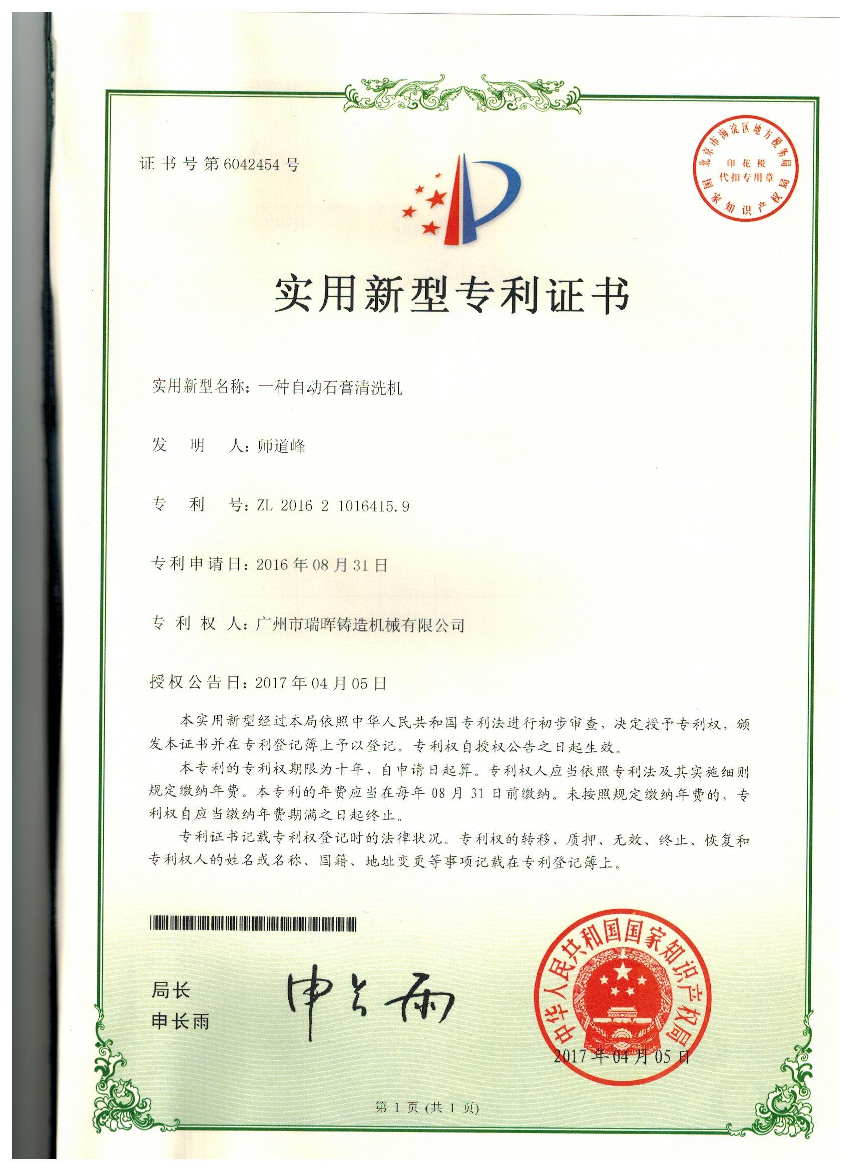 艺辉不锈钢石膏清洗机新型专利证书