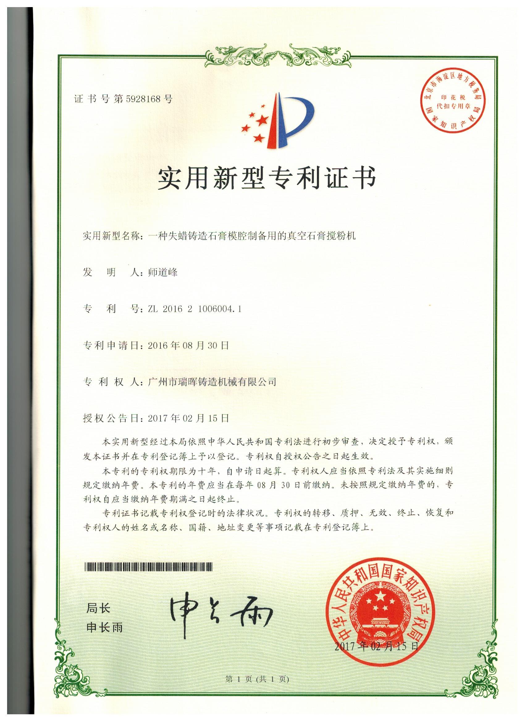艺辉不锈钢自动搅粉机新型专利