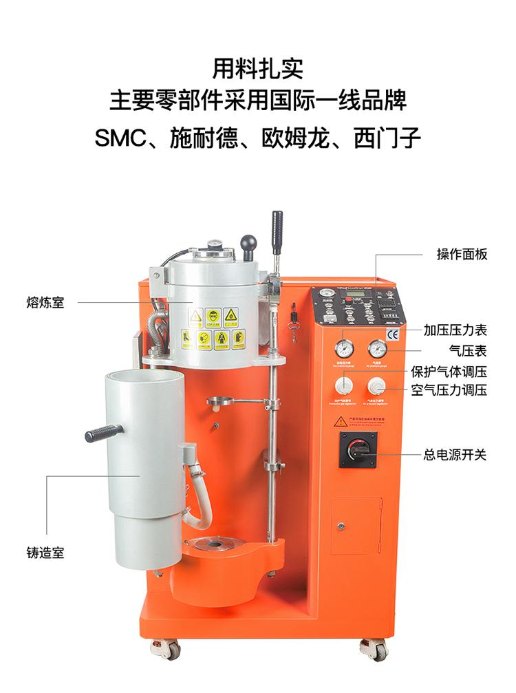 真空加压铸造机