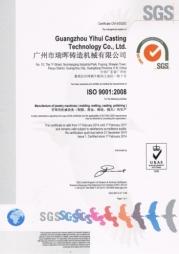 质量管理认证证书-中文