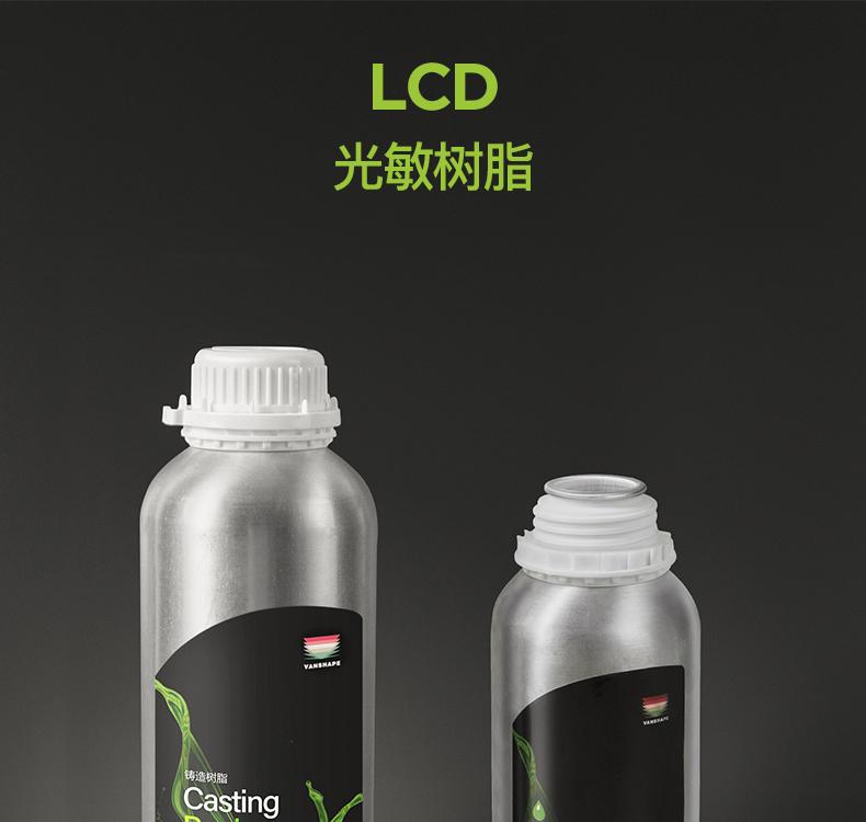 LCD树脂_01