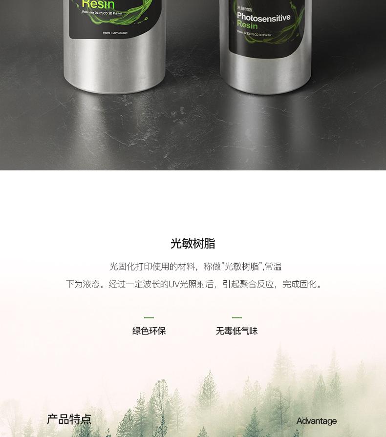 LCD树脂_02