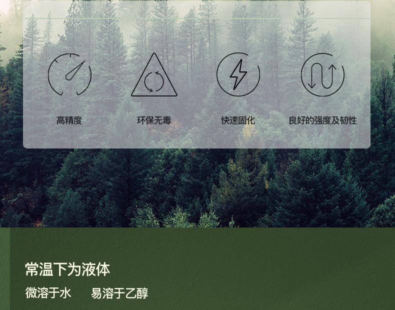 LCD树脂_03