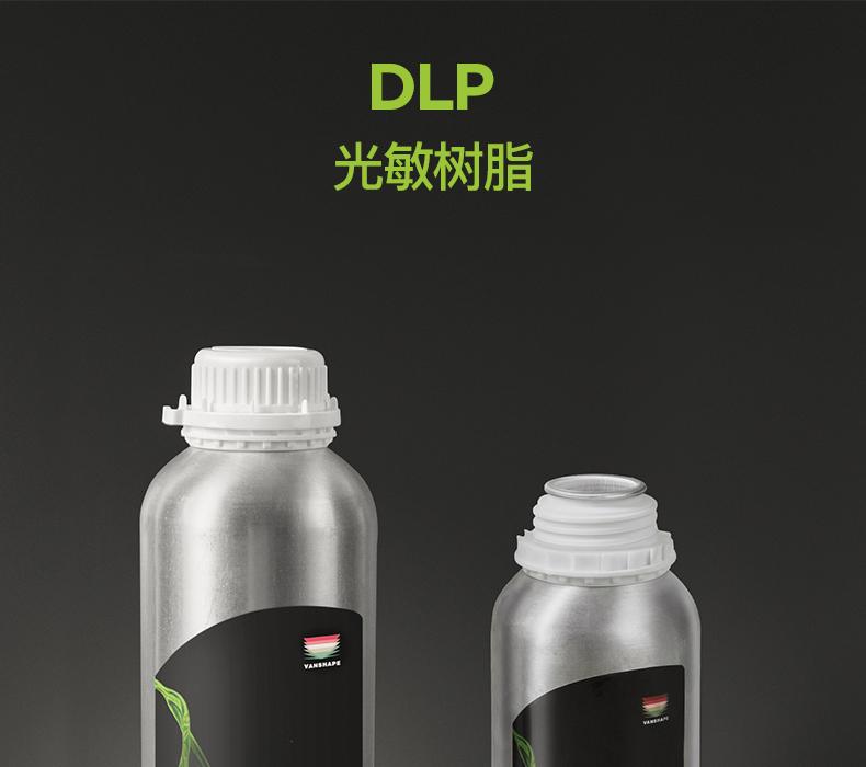 DLP树脂_01