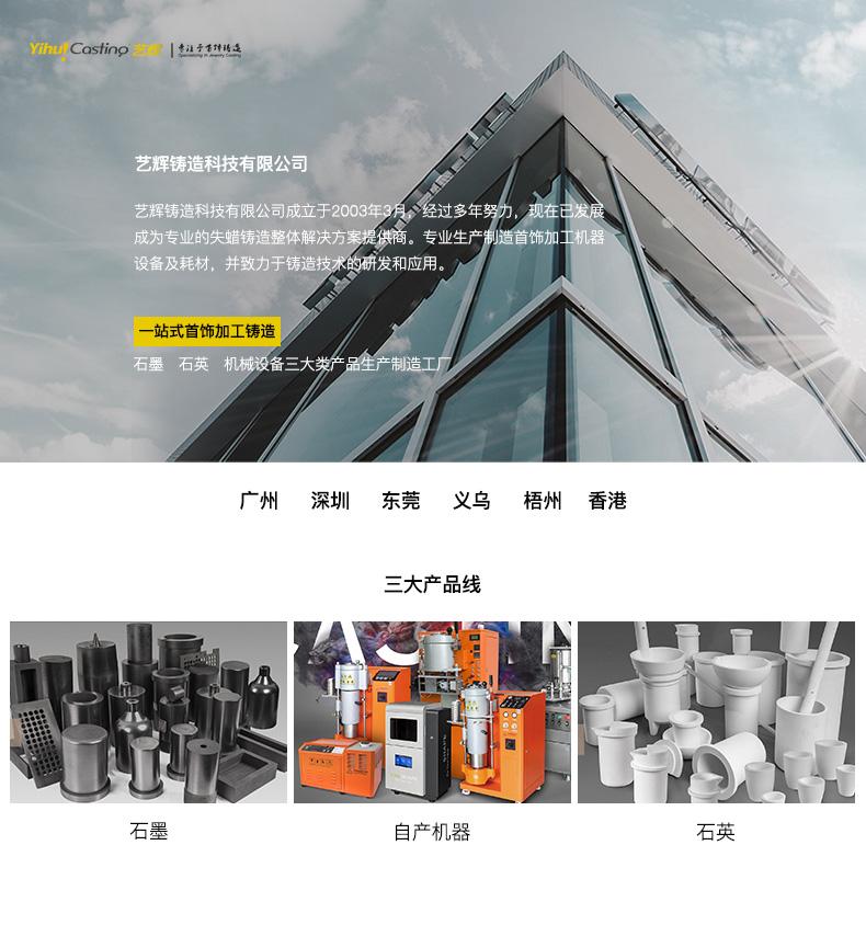 双温控不锈钢电炉——铸造设备系列末尾_03