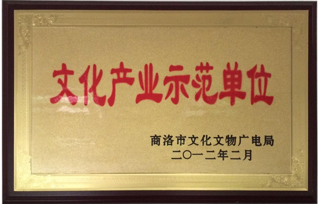 市文化产业示范单位