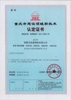 重慶市建設領域認定證書-過期