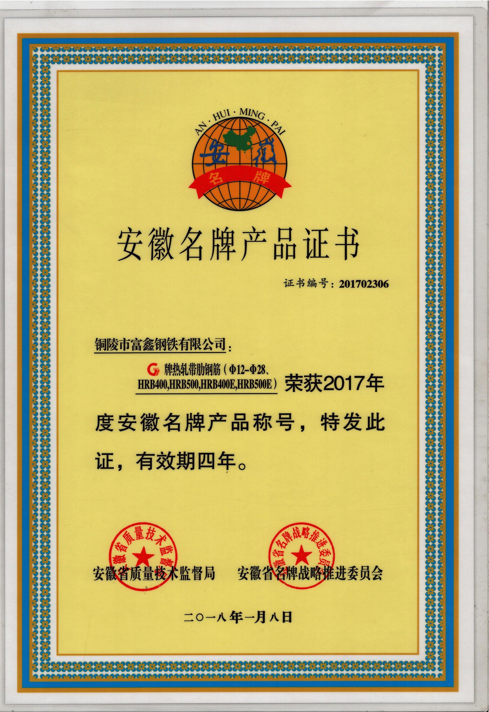 品牌產品證書