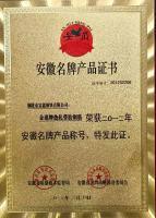 安徽省名牌產品