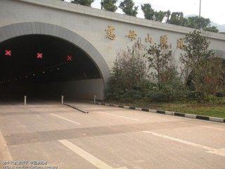 重慶市慈母山隧道及連接道