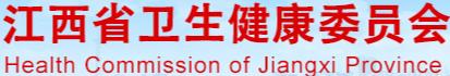 江西省卫健委