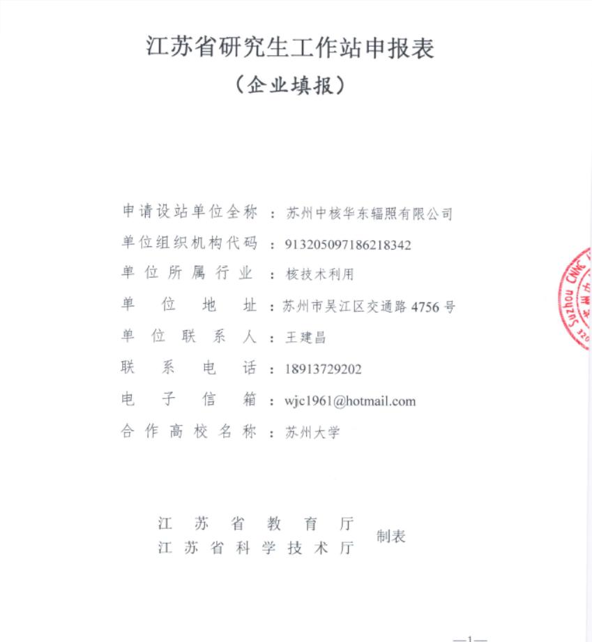 9.22蘇州大學研究生工作站-90bf048428d680a62801e5bf049a61b
