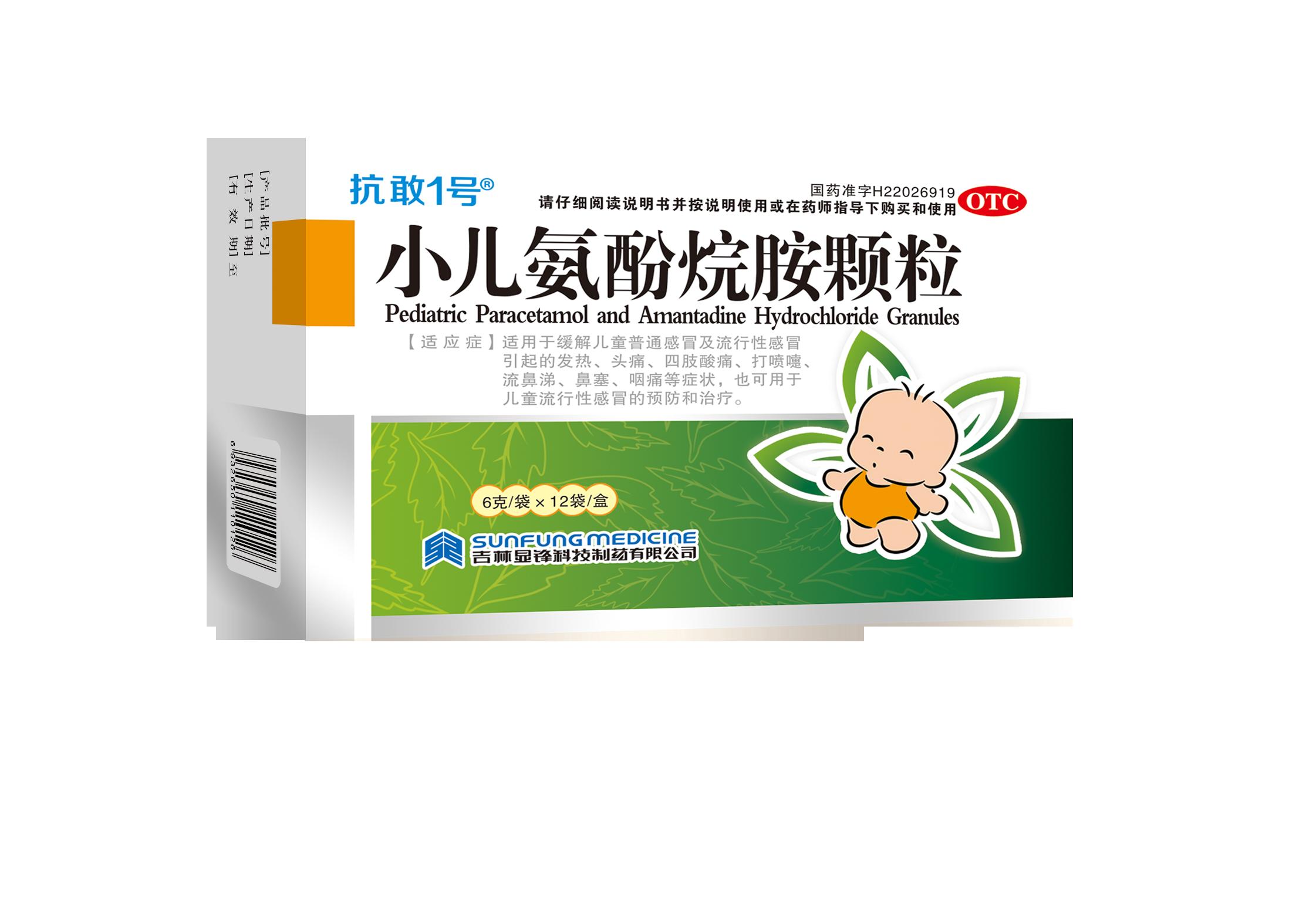 小兒氨酚烷胺