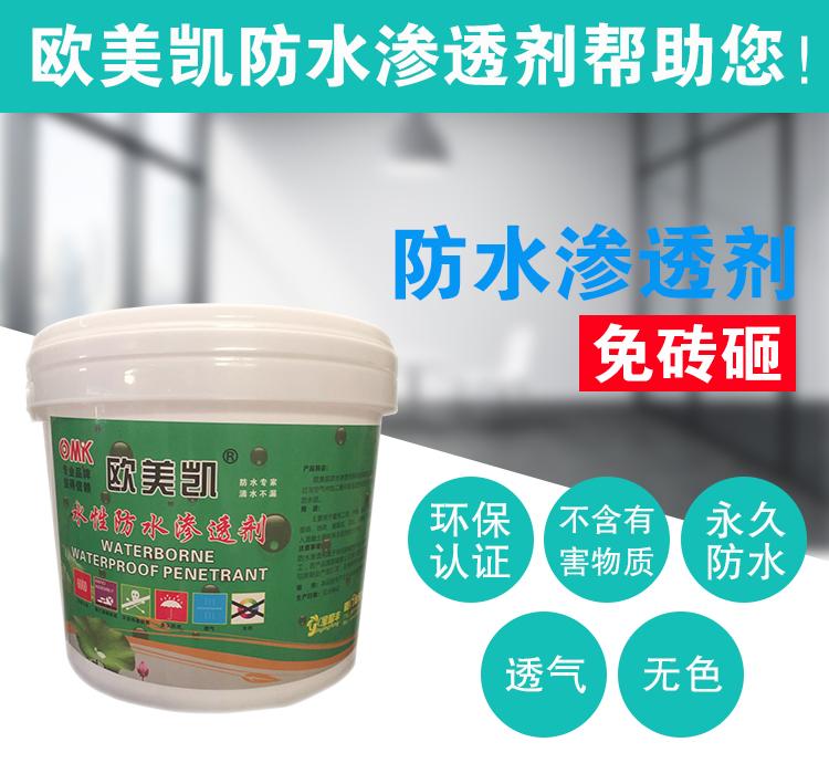 欧美凯-防水渗透剂