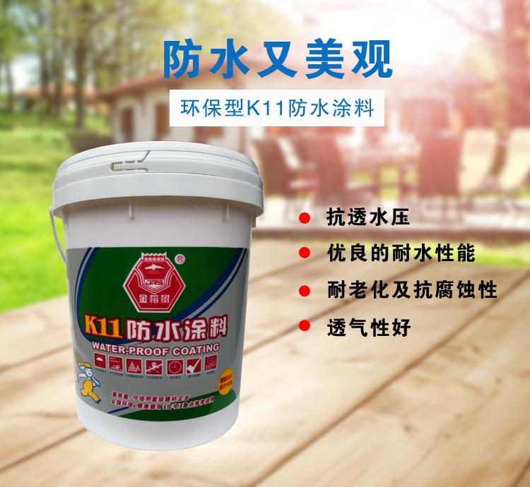 金榕树-K11高级防水浆料