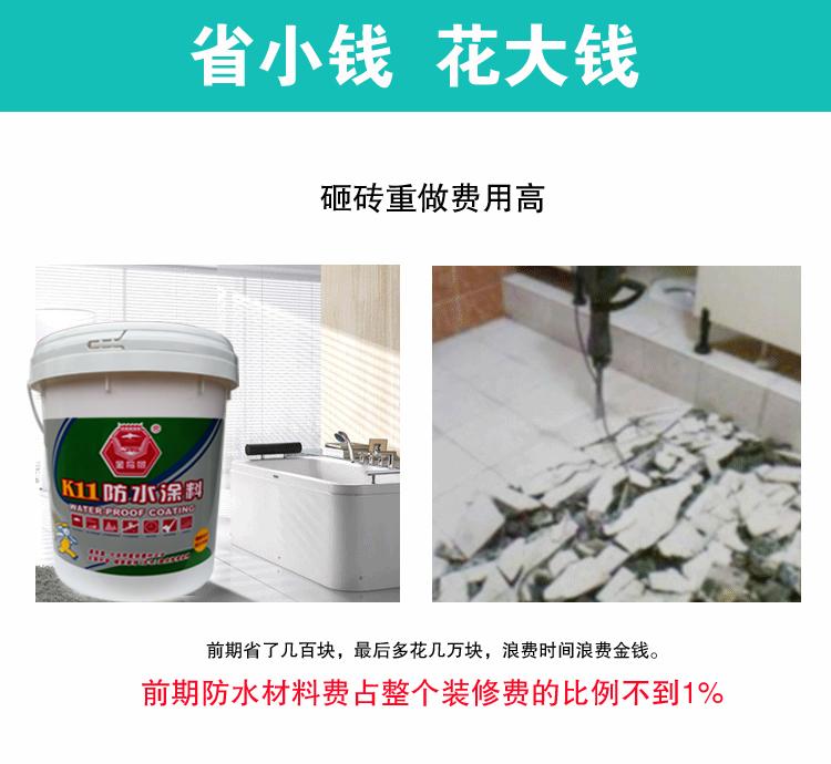 金榕树-K11高级防水浆料3