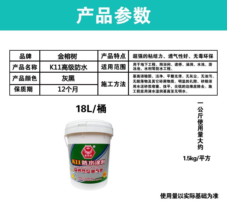 金榕树-K11高级防水浆料4