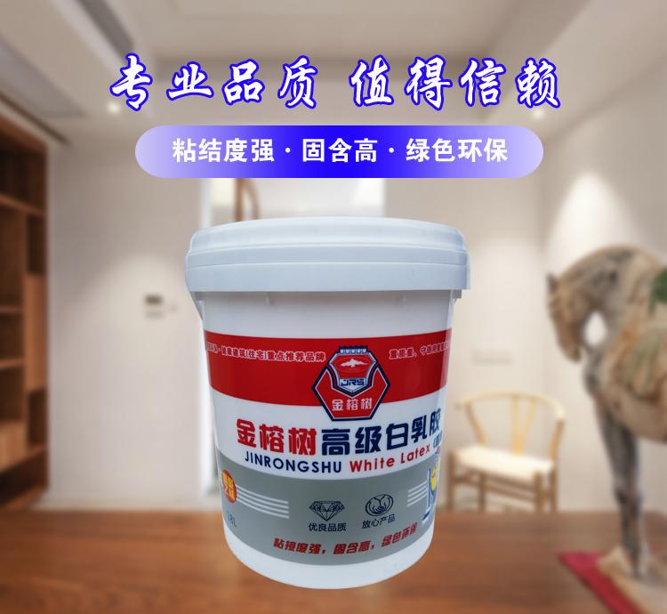 金榕树-高级白乳胶