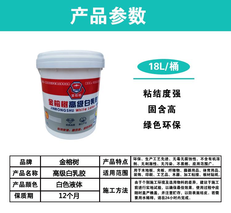 金榕树-高级白乳胶4