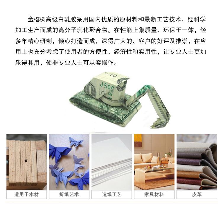 金榕树-高级白乳胶8