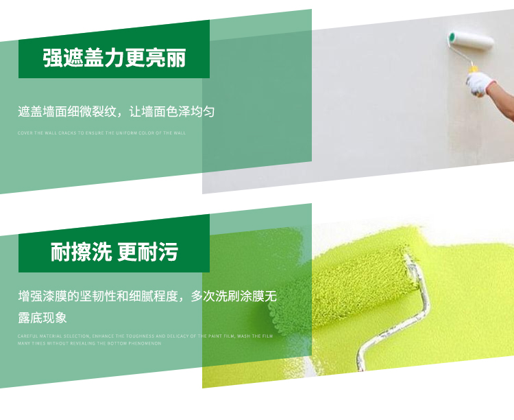 21-WMF-1200内墙工程乳胶漆_04