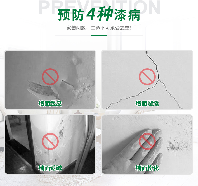21-WMF-1200内墙工程乳胶漆_05