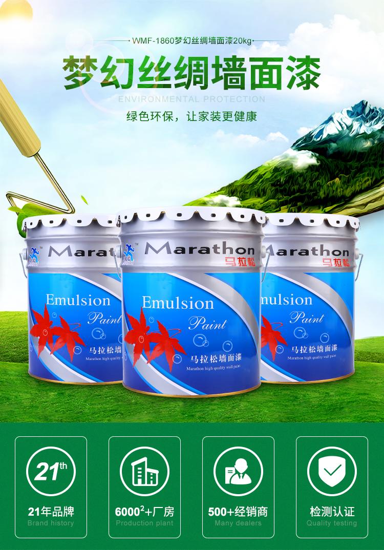 33-WMF-1860梦幻丝绸墙面漆_01