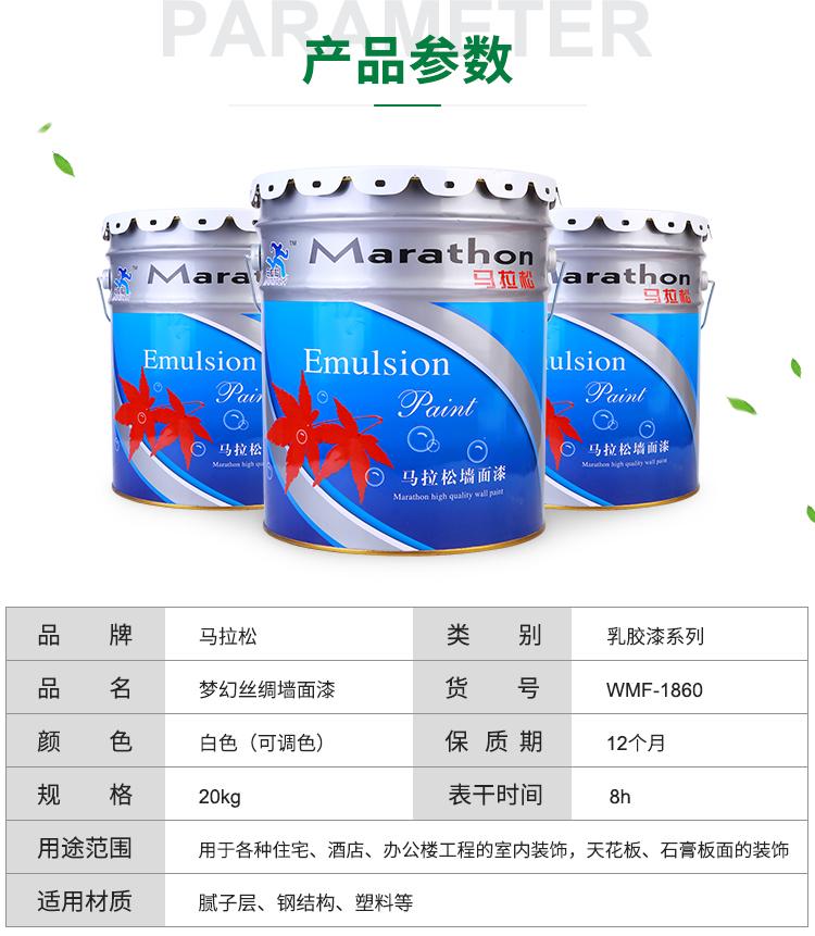 33-WMF-1860梦幻丝绸墙面漆_07