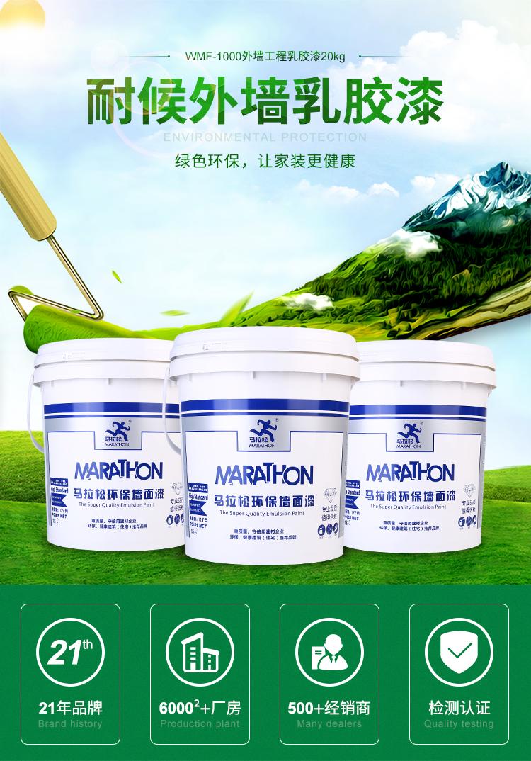 22-WMF-1000外墙工程乳胶漆_01