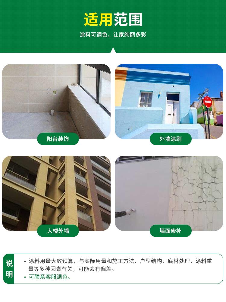 22-WMF-1000外墙工程乳胶漆_10