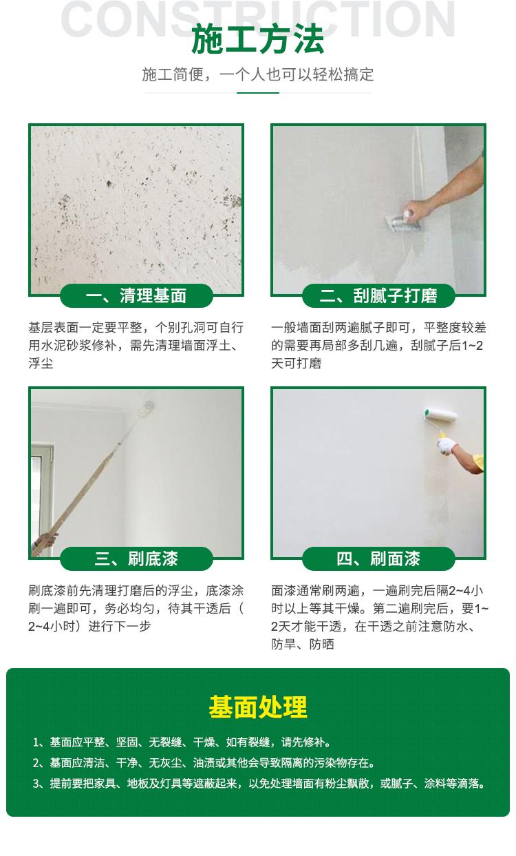 22-WMF-1000外墙工程乳胶漆_11