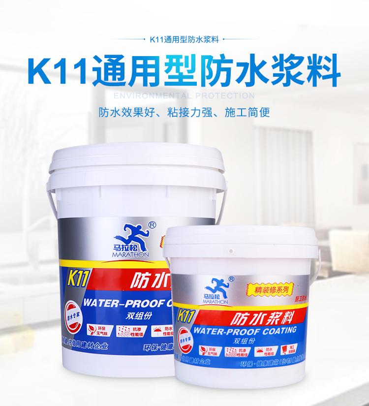 34-k11通用型防水浆料_01