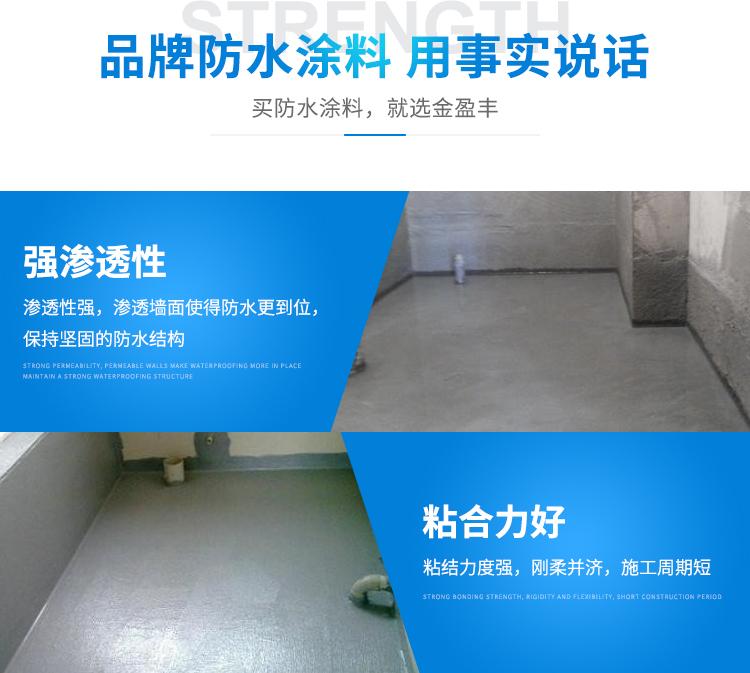 34-k11通用型防水浆料_03