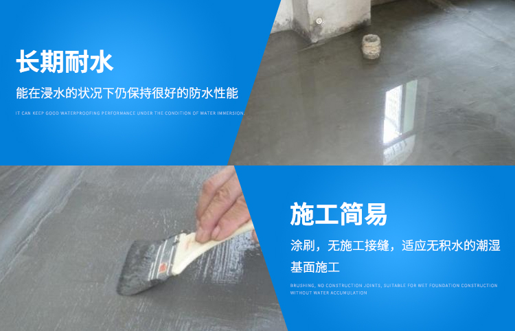34-k11通用型防水浆料_04