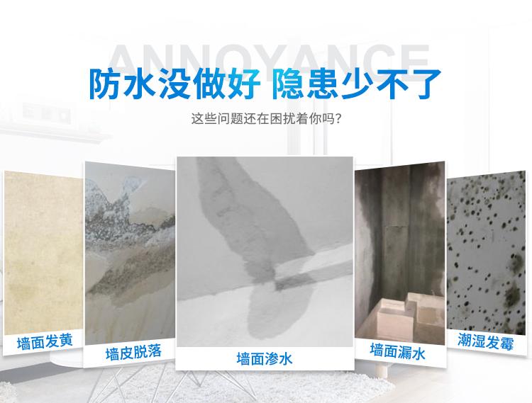 34-k11通用型防水浆料_05