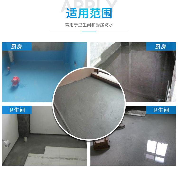 34-k11通用型防水浆料_10