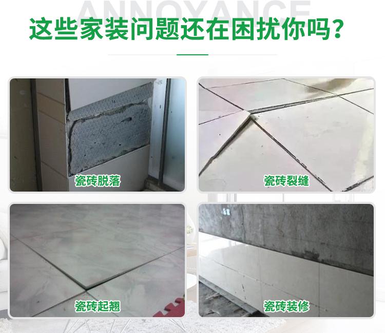 40-强力瓷砖背胶_04