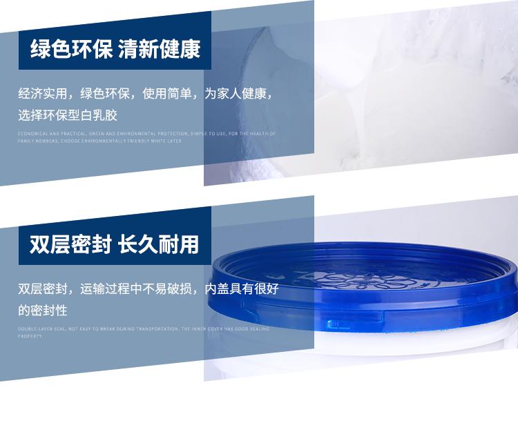8-W1600-白乳胶_03