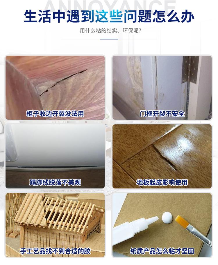 8-W1600-白乳胶_04
