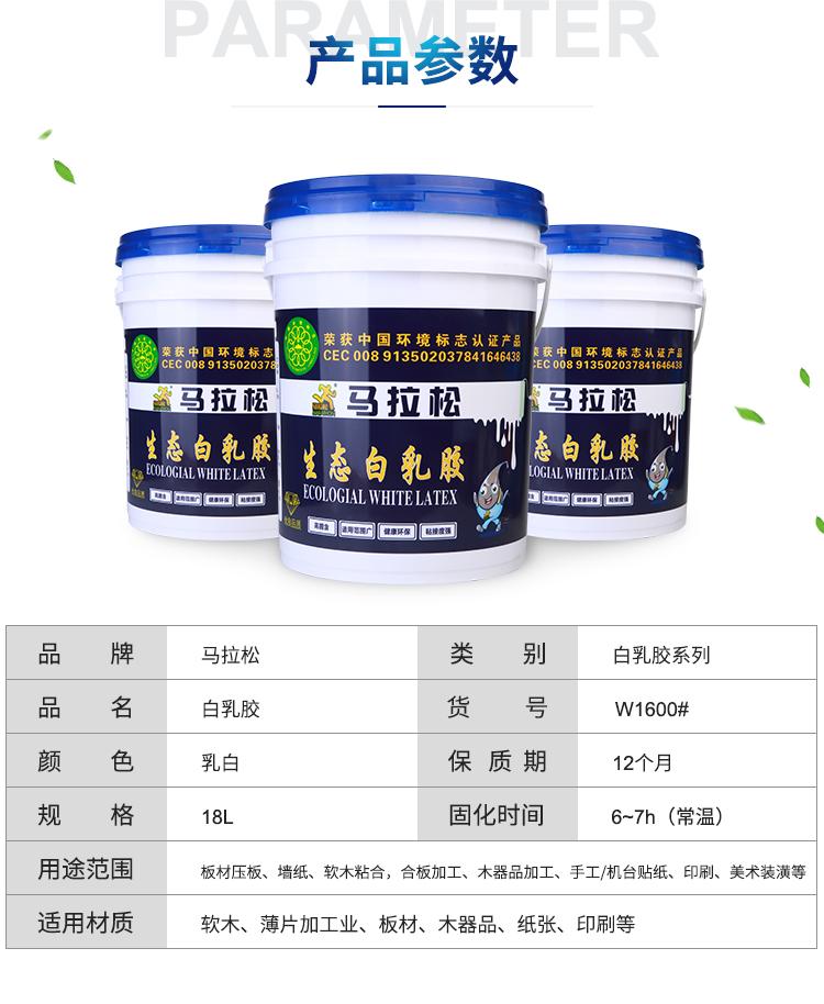 8-W1600-白乳胶_06