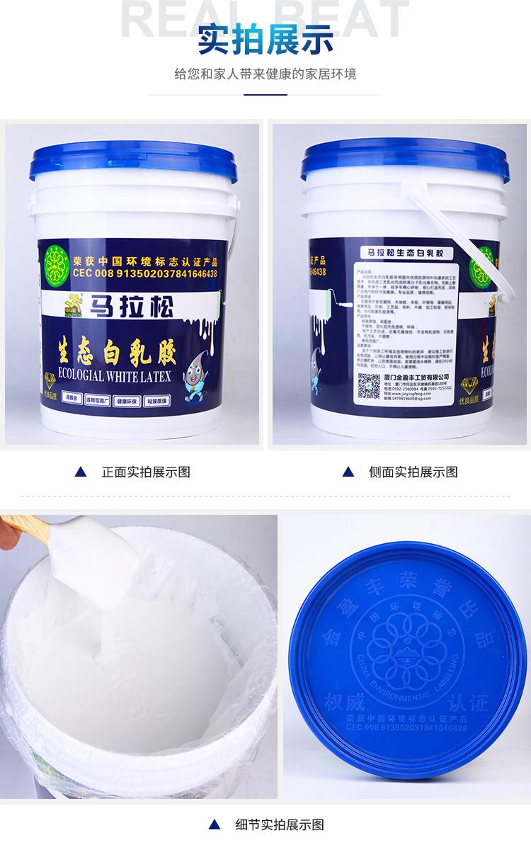 8-W1600-白乳胶_07