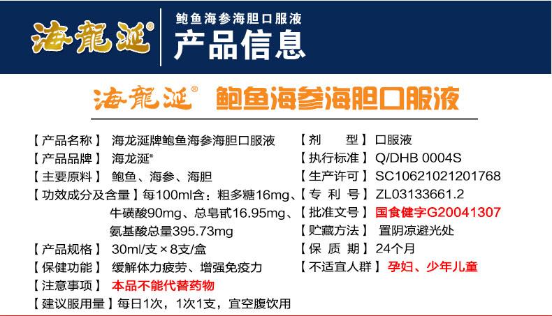 海龙涎8支产品信息
